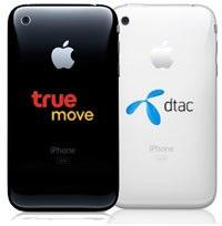 iphone dtac