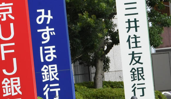 Japanese banks plan 90% cut on transfer fees to South Korea