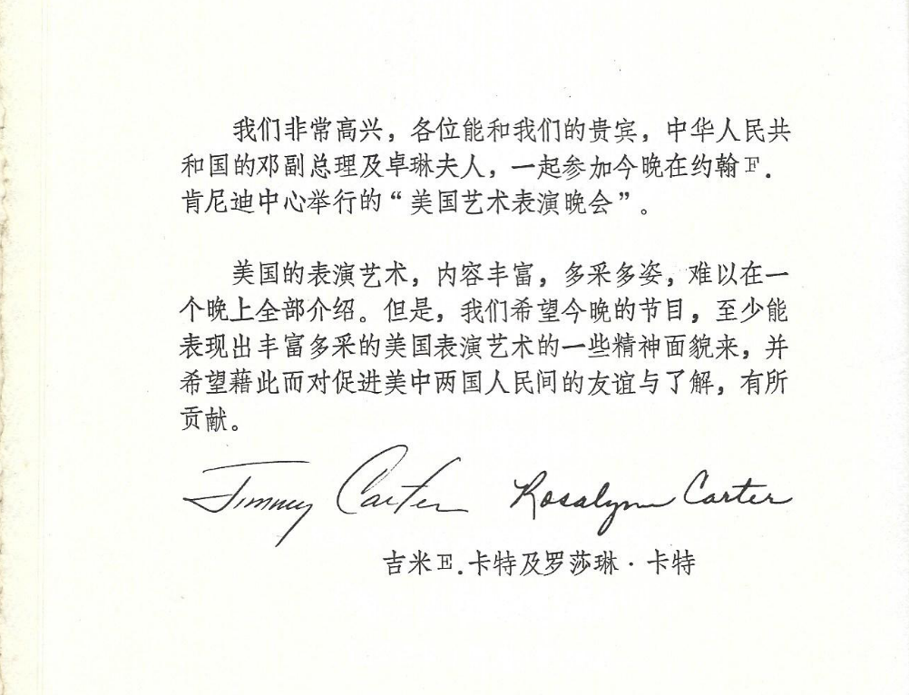 January 29, 1979 Performance of American Arts for Deng Xiaoping
